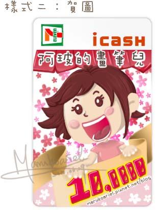 0621_ICASH 3.jpg