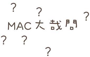 0613_mac1.jpg
