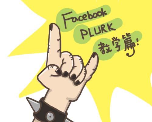 0726_plurk與facebook教學1.jpg