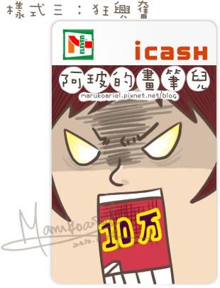 0621_ICASH2.jpg