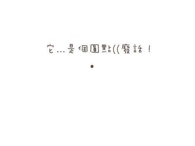 0717_圓點1.jpg
