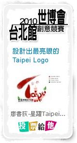 StarTaipei1.jpg