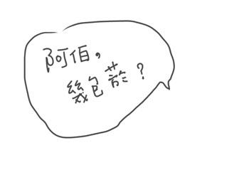 幾包菸01.JPG