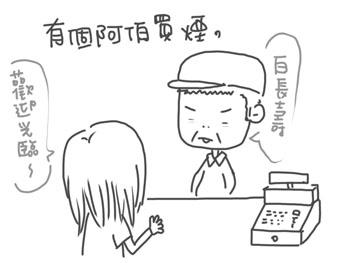 幾包菸02.JPG