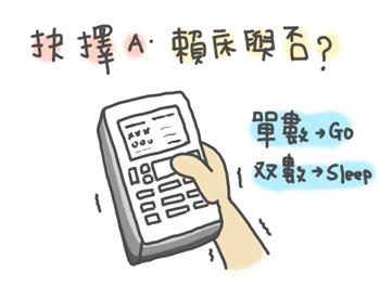 0205_選擇02.JPG