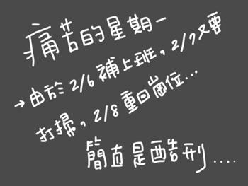 0208-痛苦的上班01.JPG