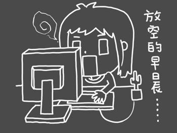 0208-痛苦的上班02.JPG