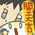 0222_開工大吉01.JPG