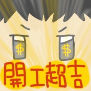 0222_開工大吉02.JPG