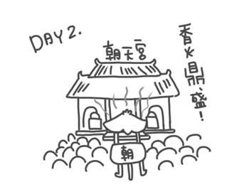 0222_開工大吉003.JPG