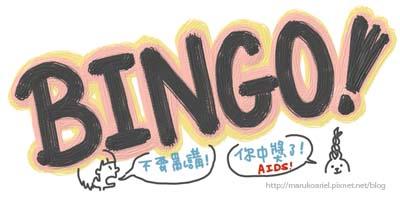 0408_BINGO!!1.jpg