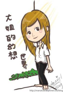 0518_大姐的祕密花園1.jpg