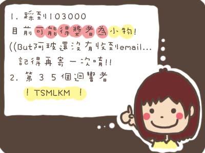 0721_結果大公開2.jpg