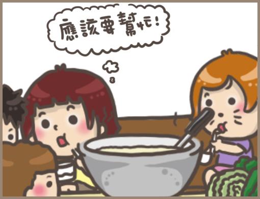 1005_火鍋事件02.JPG