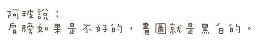 0630_酸痛3.jpg