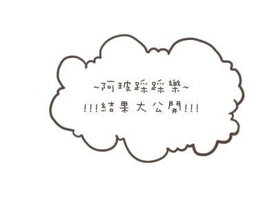 0721_結果大公開1.jpg