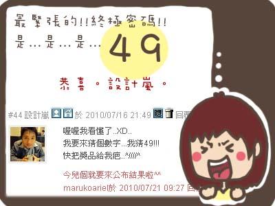 0721_結果大公開3.jpg