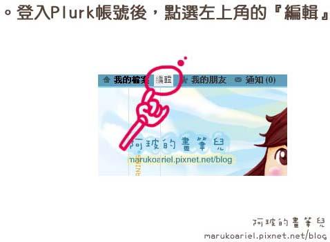 0726_plurk與facebook教學3.jpg
