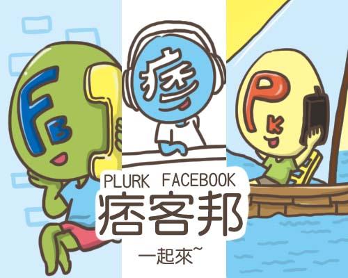 0726_plurk與facebook教學2.jpg