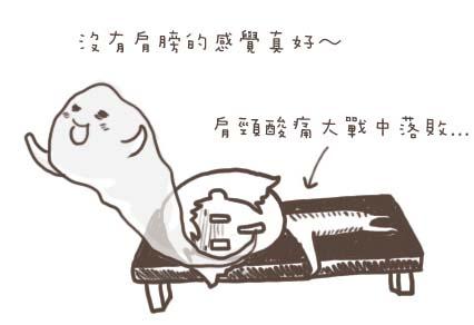 0630_酸痛4.jpg