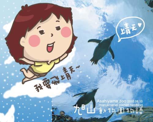 0811_旭山動物園02.jpg