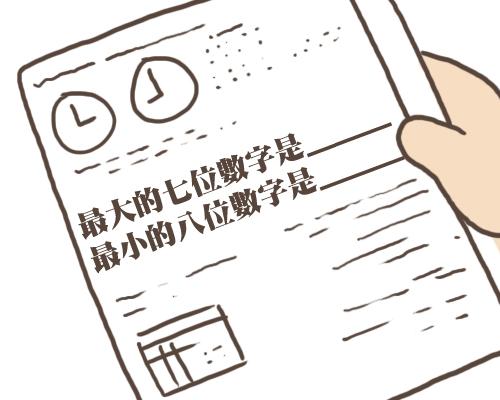 0924_最大數02.jpg