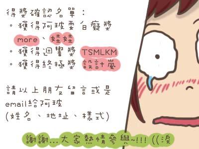 0721_結果大公開4.jpg