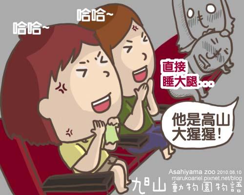 0811_旭山動物園05.jpg