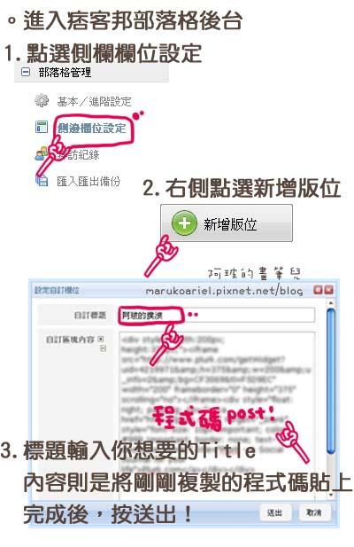 0726_plurk與facebook教學5.jpg