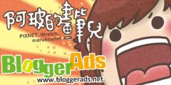 0914_bloggerad60-120.jpg