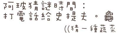 0531_猜謎5.jpg