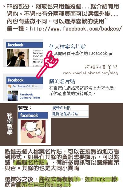 0726_plurk與facebook教學7.jpg
