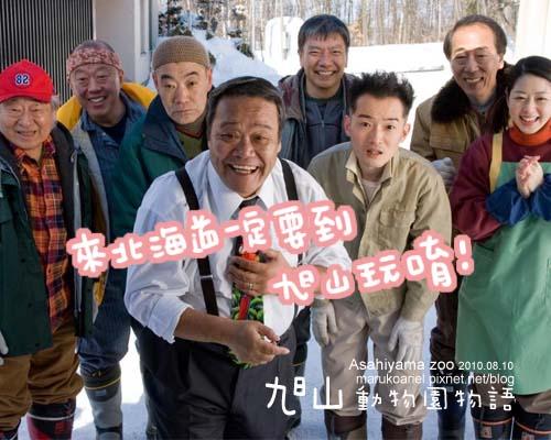 0811_旭山動物園03.jpg