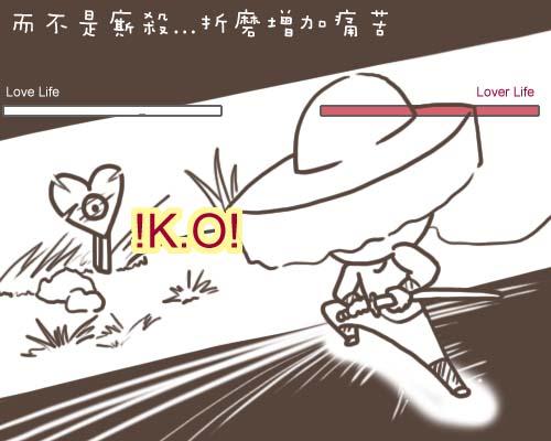 0819_愛情02.jpg