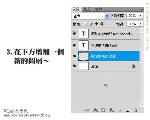 1004_文字外框教學04.jpg