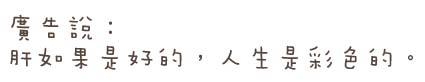 0630_酸痛1.jpg