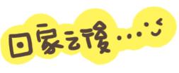 0528_纖Q紀錄 (1).jpg