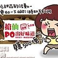 0511_仙Q試吃 (1).jpg
