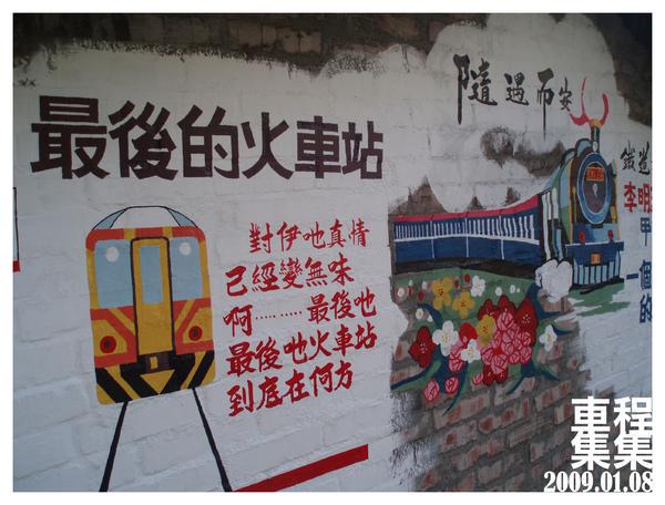 【車程】鐵路畫家