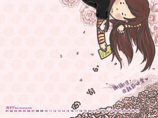 desktop-800-600-5月曆.jpg