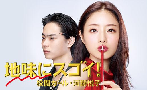地味にスゴイ! 校閲ガール・河野悦子.jpg