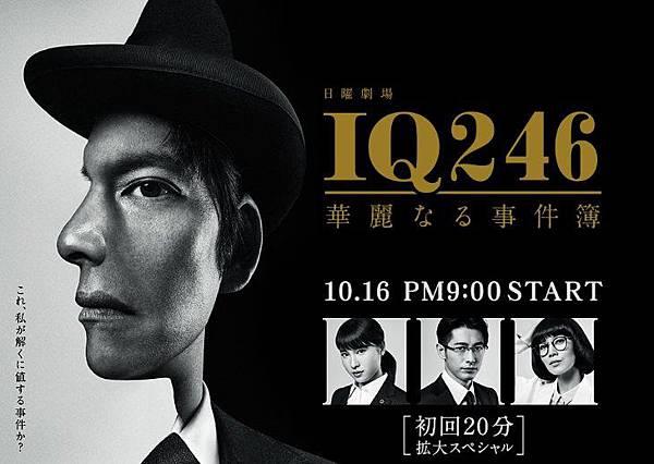 IQ246〜華麗なる事件簿〜.jpg