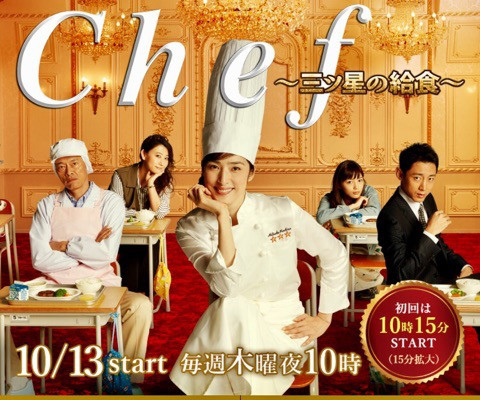 Chef〜三ツ星の給食.jpg