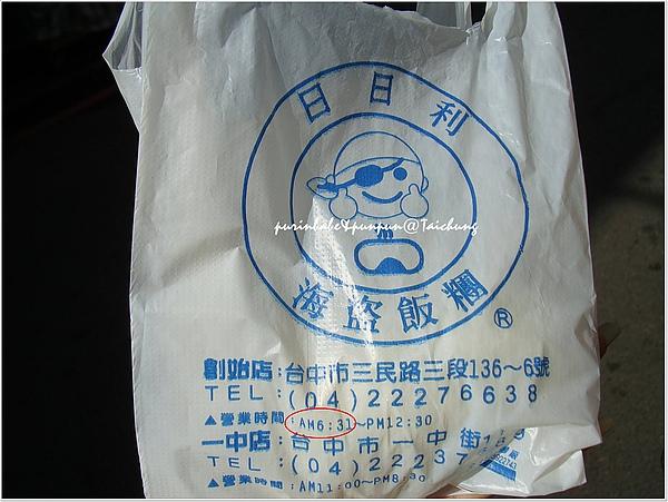 7塑膠袋營業時間.jpg