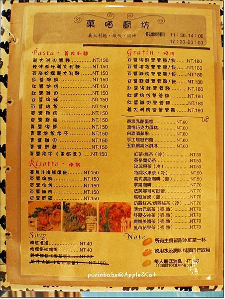 21菜單.JPG