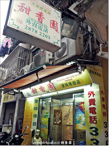 2甜香園正面.jpg