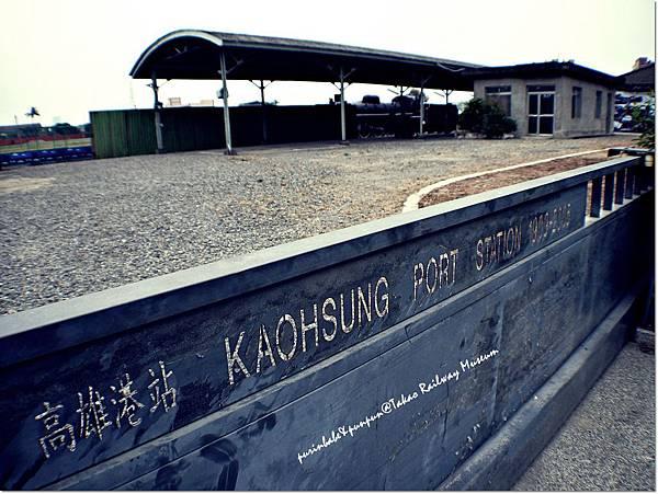 16高雄港站.JPG