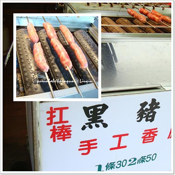 5烤香腸.jpg