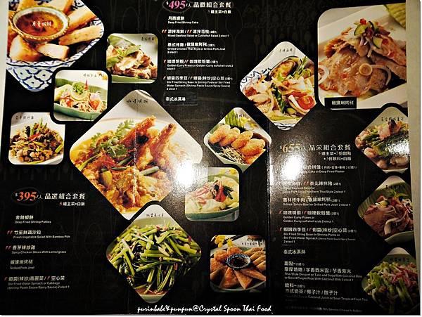 11套餐組合.JPG
