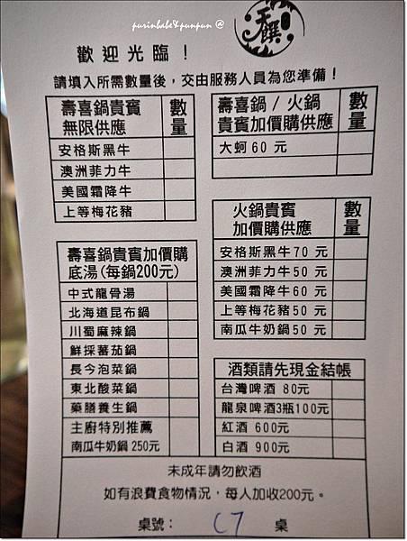 6壽喜燒點餐方式.JPG